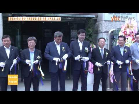 [카메라리포트/현장취재] DGB대구은행 평택 지점 오픈...개점식 행사
