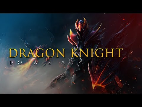 видео: Дота 2 Лор: dragon knight