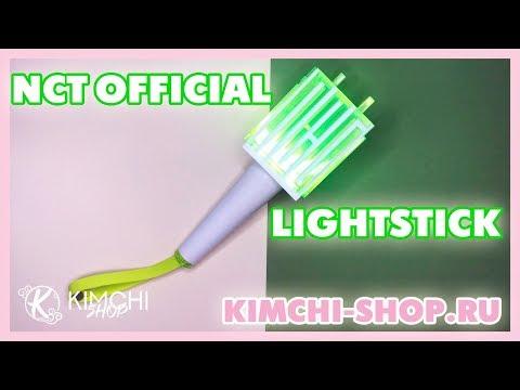 РАСПАКОВКА-|-unboxing-nct-official-lightstick-[kimchi-shop.ru]