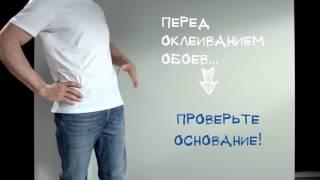 видео бумажные обои в Одессе