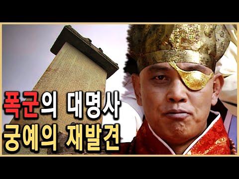 KBS 역사스페셜 – 선각대사비의 증언, 궁예는 폭군인가