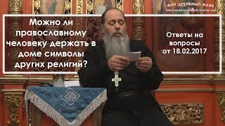 Можно ли православному человеку держать в доме символы других религий?