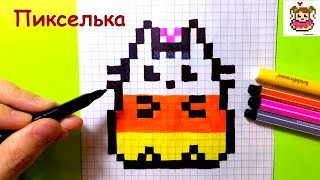 Как Рисовать Кота Пушин по Клеточкам ♥ Рисунки на Хеллоуин по Клеточкам