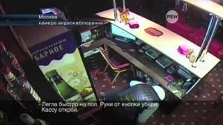 В Москве заядлые игроки ограбили подпольное казино