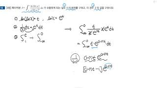 [JS 편입수학 기출해설] 단국 2013 #15 (적분…