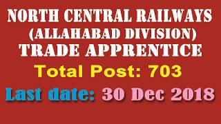NCR Allahabad Division Apprentice 2018 || एन सी आर रेलवे इलाहाबाद में भर्ती 2018 || विवरण देखें