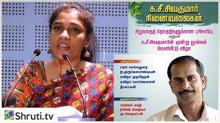கவிதா சொர்ணவல்லி உரை | க.சீ.சிவகுமார் நினைவலைகள் | Kavitha Sornavalli speech