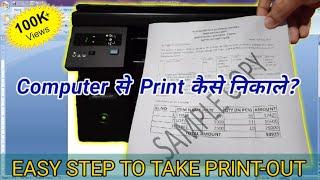 How to Print oขt from computer | Computer se print kaise nikale | Print Tutorial | Printer Settings
