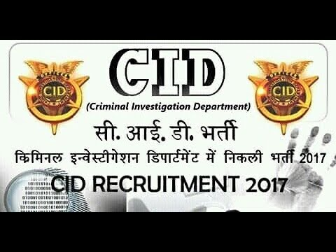 CID RECRUITMENT 2017
