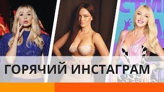 Грудь Астафьевой, ноги Поляковой и горячи танцы Лободы: что нового в Инстаграм