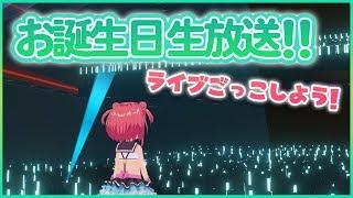 【お誕生日配信】ライブごっこしよう!!!