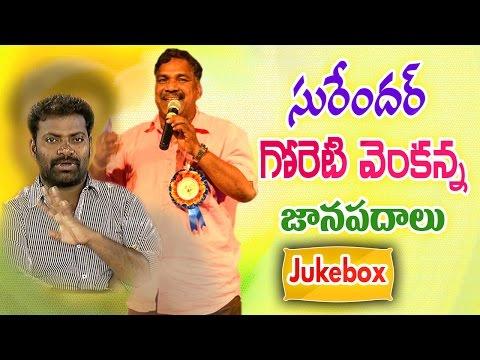 Goreti Venkanna Janapadalu - Maa Palle Sendhuruda - Folk Songs - JUKEBOX