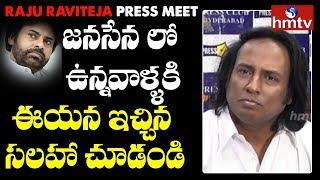 Raju Raviteja Suggestions to Jana Sena Leaders   Raju Raviteja Press Meet   hmtv