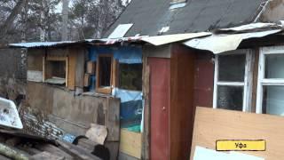 U news  У уфимской семьи из семи человек сгорел дом, два года они вынуждены жить в бане
