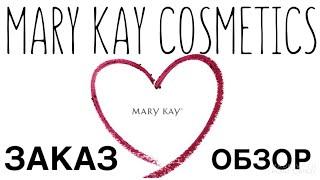 ОБЗОР заказа MARY KAY косметика Мэри Кей(, 2016-03-06T04:12:11.000Z)