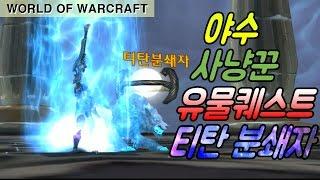 [WOW]와우-군단 야수 사냥꾼 티탄분쇄자(World of Warcraft)