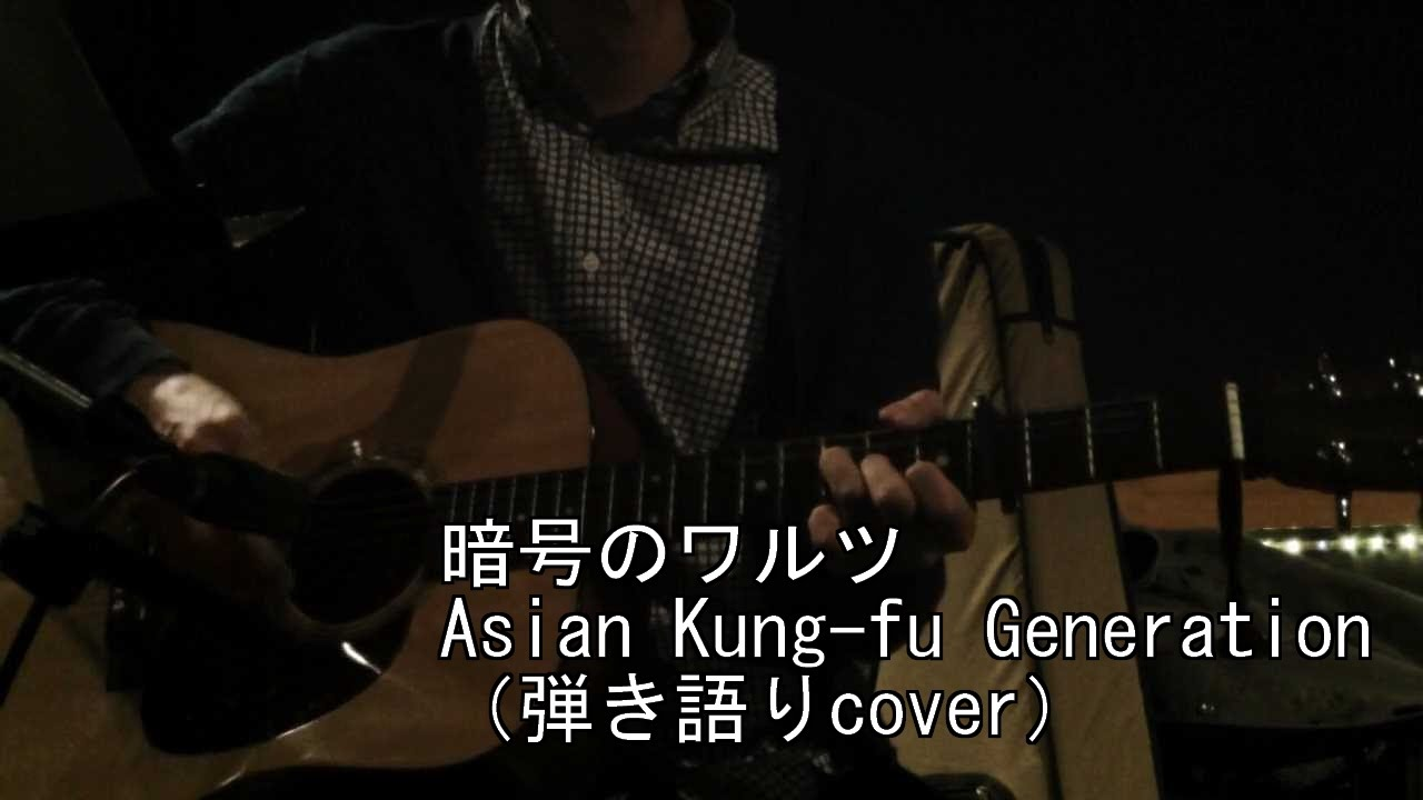 asian kung fu generation need your love jpg 1080x810