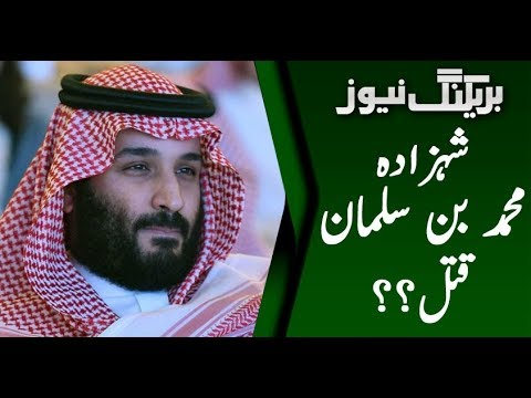 BREAKING: Saudi Crown Prince MBS Killed in Coup? | 17 May 2018