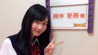 女子高生モデルの岡本夏美 岡本夏生と1文字違いで受けた風評被害を告白 ...