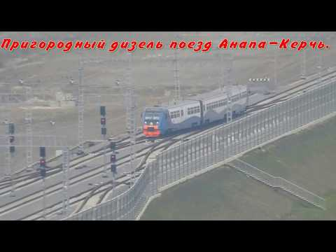 Станция Керчь Южная.Пригородный Анапа-Керчь. 21.03.2020.