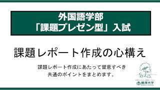 <入試対策動画>外国語学部 総合型選抜【課題プレゼン型】