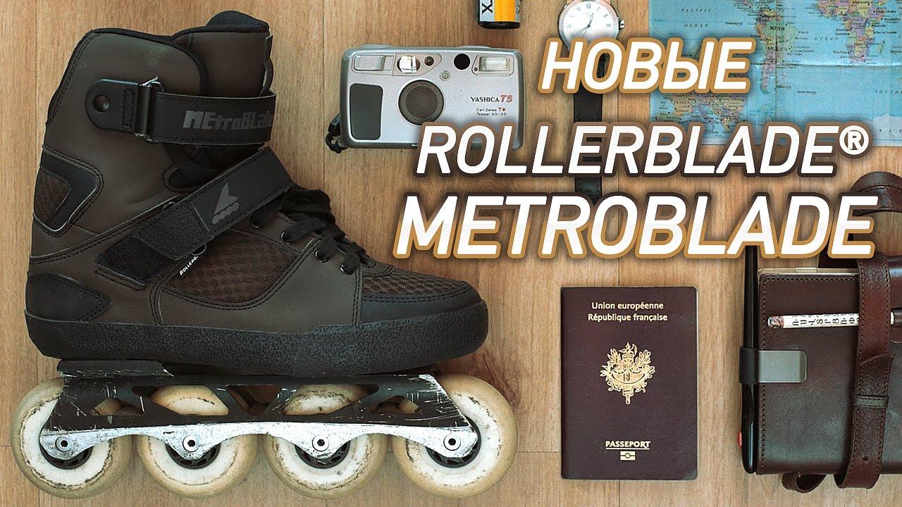 rollerblade metroblade новые ролики 2016 youtube