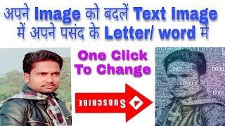 كيفية إنشاء صورة النص في الروبوت الهاتف مجانا الهندية بو Md يعرض mdpresents
