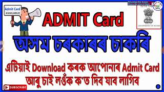 Admit Card & Exam Date Released for High Court Exam - How to Download ??