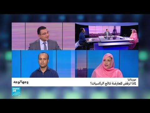موريتانيا .. لماذا ترفض المعارضة نتائج الرئاسيات؟  - نشر قبل 3 ساعة