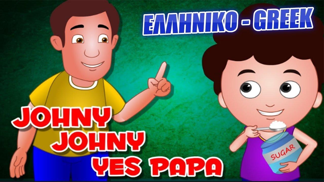 Johny Johny Yes Papa Ελληνικά Greek Version (Γιώργο Γιώργο ναι Μπαμπα)  Διασκέδαση για παιδιά b35608aef86