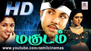 Magudam  Tamil Movie | மகுடம் சத்யராஜ், பானுப்ரியா, கௌதமி நடித்த காதல் படம்.