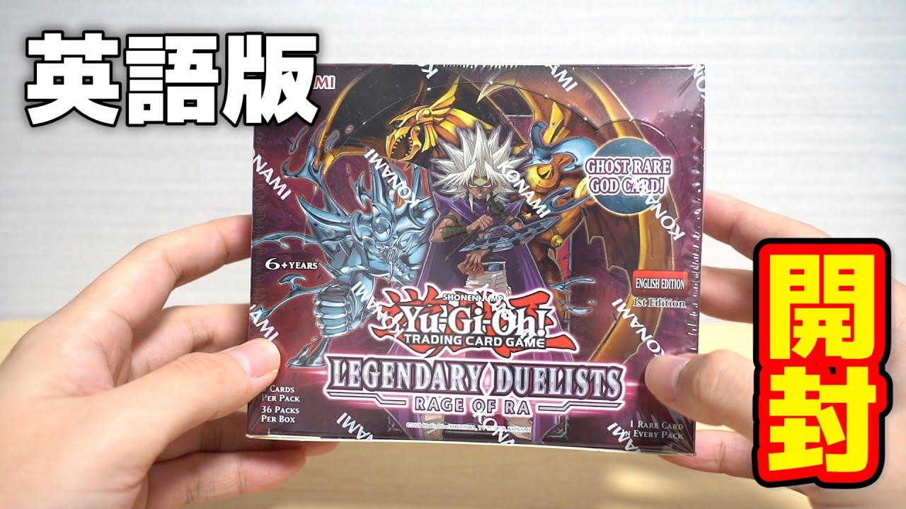 【遊戯王】「ラー」のゴーストレア復活!英語版「デュエリストパック 冥闇のデュエリスト編」を開封!Yugioh Legendary Duelists Rage of RA Box opening