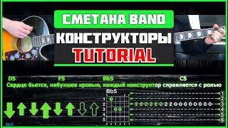 Download СМЕТАНА band - Конструкторы | Tutorial (на 2-х гитарах) | Табы, аккорды, соло Mp3 and Videos