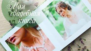 Свадебная фотокнига от Mofy.life | Мои свадебные фотографии