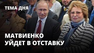 Матвиенко уйдет в отставку. Тема дня
