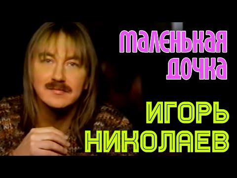 Игорь Николаев Маленькая дочка (видеоклип)