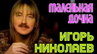 """Игорь Николаев """"Маленькая дочка"""" (видеоклип)"""