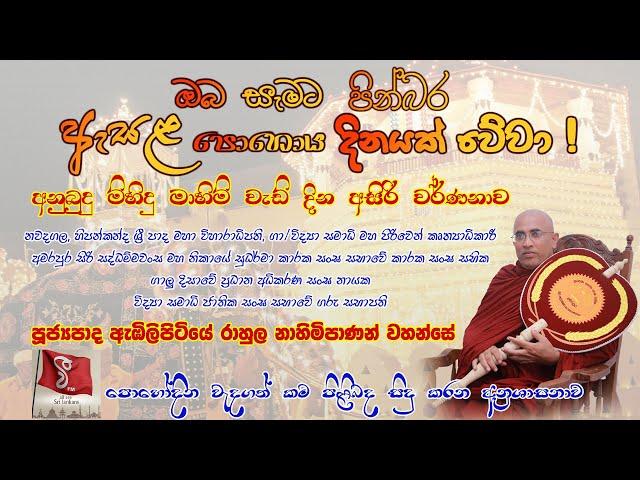 ඇසළ පොහෝදින පෝය වර්ණනාව Importance of Esala Poya Day