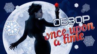 #5 ОБЗОР сериала ONCE UPON A TIME // ОДНАЖДЫ В СКАЗКЕ