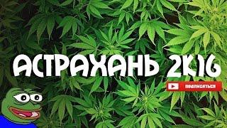 видео ОТДЫХ В АСТРАХАНСКОЙ ОБЛАСТИ
