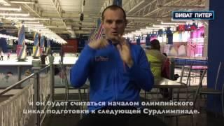Интервью питерских сурдлимпийцев
