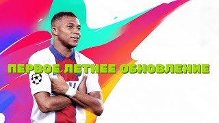 FIFA Online 4 | Фифа онлайн 4 - Первое Летнее Обновление в игре.