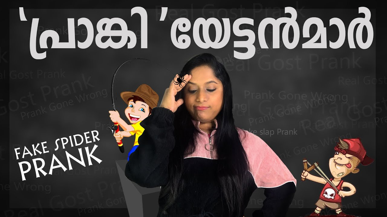 STOP THESE PRANKS NOW ! Privacy violation | Get Roast with gaya3 | malayalam