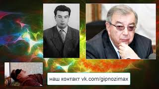 Общение с душой Примакова Евгения Максимовича