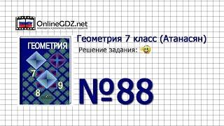 Задание № 88 — Геометрия 7 класс (Атанасян)