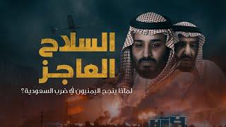 السلاح العاجز.. لماذا ينجح اليمنيون في ضرب السعودية؟