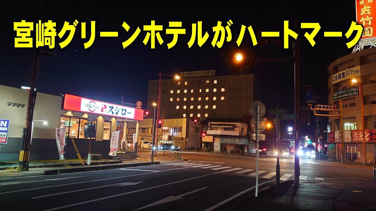 ホテル 宮崎 グリーン 宮崎グリーンホテル 宿泊予約【楽天トラベル】
