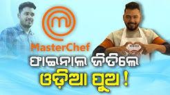 Good News! According To A Report Of Mumbai Live,Odia Boy Abinas Nayak Wins MasterChef India Season 6