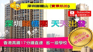 陽基御龍山_深圳|香港高鐵17分鐘直達|市中心地鐵物業 (實景航拍)