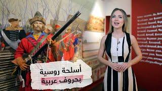تعلم الروسية مع ناستيا سفيب | الموسم 2 | الحلقة 28 | سر الكتابات العربية على أسلحة الأمراء الروس